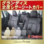 ショッピングシートカバー シートカバー グランディス 三菱 Clazzio Prime 高級BioPVC レザーシート クラッツィオプライム 車シートカバー