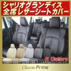 ショッピングシートカバー シートカバー シャリオグランディス 三菱 Clazzio Prime 高級BioPVC レザーシート クラッツィオプライム 車シートカバー