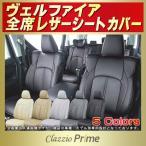 ショッピングシートカバー シートカバー ヴェルファイア Clazzio Prime 高級BioPVC