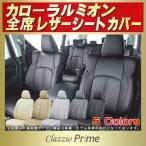 ショッピングシートカバー シートカバー カローラルミオン トヨタ Clazzio Prime 高級BioPVC レザーシート クラッツィオプライム 車シートカバー