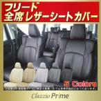 ショッピングシートカバー シートカバー フリード ホンダ Clazzio Prime 高級BioPVC レザーシート クラッツィオプライム 車シートカバー