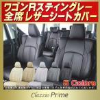 ショッピングシートカバー シートカバー ワゴンRスティングレー スズキ Clazzio Prime 高級BioPVC レザーシート クラッツィオプライム 車シートカバー