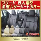 ショッピングシートカバー シートカバー フリード ホンダ 5人 Clazzio Prime 高級BioPVC レザーシート クラッツィオプライム 車シートカバー