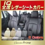 ショッピングシートカバー シートカバー IQ トヨタ Clazzio Prime 高級BioPVC レザーシート クラッツィオプライム 車シートカバー