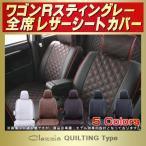 ワゴンRスティングレー Clazzioシートカバー キルティング タイプ
