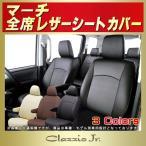 ショッピングシートカバー シートカバー マーチ クラッツィオ CLAZZIO Jr.