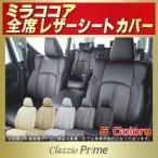 ショッピングシートカバー シートカバー ミラココア ダイハツ Clazzio Prime 高級BioPVC レザーシート クラッツィオプライム 車シートカバー