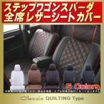 ショッピングシートカバー ステップワゴンスパーダ シートカバー ホンダ クラッツィオ Clazzio キルティング タイプ