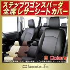 ステップワゴンスパーダ シートカバー ホンダ クラッツィオ CLAZZIO Jr.