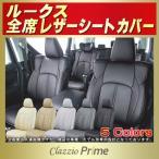 ショッピングシートカバー シートカバー ルークス 日産 Clazzio Prime 高級BioPVC 軽自動車 レザーシート クラッツィオプライム 車シートカバー