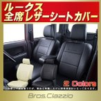 ルークス シートカバー 日産 Bros.Clazzio 軽自動車