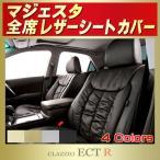ショッピングシートカバー マジェスタ シートカバー トヨタ CLAZZIO ECT R 最高級本革 レザーシート クラッツィオ 車シートカバー