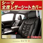 ショッピングシートカバー シーマ シートカバー 日産 CLAZZIO ECT R 最高級本革 レザーシート クラッツィオ 車シートカバー