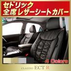 ショッピングシートカバー セドリック シートカバー 日産 最高級本革仕様 CLAZZIO ECT Rシートカバー レザーシート クラッツィオ 車シートカバー