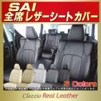 ショッピングシートカバー シートカバー SAI トヨタ Clazzio Real Leather 高級本革 クラッツィオリアルレザー 車シートカバー