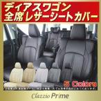 ショッピングシートカバー シートカバー ディアスワゴン スバル Clazzio Prime 高級BioPVC レザーシート クラッツィオプライム 車シートカバー