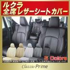 ショッピングシートカバー シートカバー ルクラ Clazzio Prime 高級BioPVC