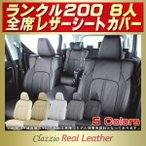 ショッピングシートカバー シートカバー ランドクルーザー200 トヨタ 8人 Clazzio Real Leather 高級本革