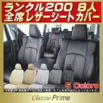 ショッピングシートカバー シートカバー ランドクルーザー200 トヨタ 8人 Clazzio Prime 高級BioPVC