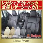 ショッピングシートカバー シートカバー レガシィアウトバック スバル Clazzio Prime 高級BioPVC レザーシート クラッツィオプライム 車シートカバー