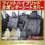 ショッピングシートカバー シートカバー フィットハイブリッド Clazzio Real Leatherシートカバー