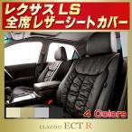 ショッピングシートカバー レクサスLS シートカバー レクサス CLAZZIO ECT R 最高級本革