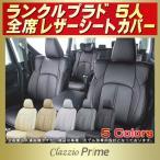 ショッピングシートカバー シートカバー ランドクルーザープラド ランクルプラド 5人 Clazzio Prime 高級BioPVC