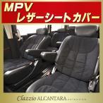 ショッピングシートカバー MPV シートカバー Clazzio アルカンターラセレクション