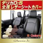 シートカバー デリカD:5 クラッツィオ CLAZZIO Jr.シートカバー