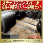 ショッピングステップワゴン ステップワゴンスパーダ 1〜3列目 フロアマット Clazzioカーペット 立体/平面セット