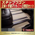 ショッピングステップワゴン ステップワゴン 1〜3列目 フロアマット Clazzioラバータイプ 立体/平面セット