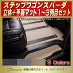 ステップワゴンスパーダ 1〜3列目 フロアマット Clazzioラバータイプ 立体/平面セット