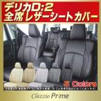 ショッピングシートカバー シートカバー デリカD:2 三菱 Clazzio Prime 高級BioPVC レザーシート クラッツィオプライム 車シートカバー