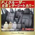 ショッピングシートカバー シートカバー FJクルーザー トヨタ Clazzio Prime 高級BioPVC レザーシート クラッツィオプライム 車シートカバー