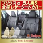 ショッピングシートカバー シートカバー プリウスα トヨタ 5人 Clazzio Real Leather 高級本革 クラッツィオリアルレザー 車シートカバー