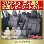 ショッピングシートカバー プリウスα シートカバー トヨタ 5人 Clazzio Prime 高級BioPVC ラグジュアリー 後継