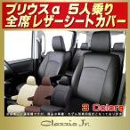 ショッピングシートカバー シートカバー プリウスα トヨタ 5人 クラッツィオ CLAZZIO Jr. 革調レザー