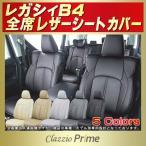 ショッピングシートカバー シートカバー レガシィB4 スバル Clazzio Prime 高級BioPVC レザーシート クラッツィオプライム 車シートカバー