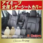 ショッピングシートカバー シートカバー アイミーブ 三菱 Clazzio Prime 高級BioPVC レザーシート クラッツィオプライム 車シートカバー