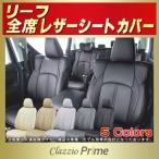 ショッピングシートカバー シートカバー リーフ Clazzio Prime 高級BioPVC