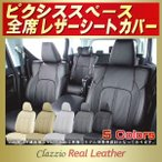 ショッピングシートカバー シートカバー ピクシススペース トヨタ Clazzio Real Leather 高級本革 軽自動車