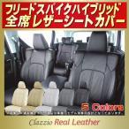 ショッピングシートカバー シートカバー フリードスパイクハイブリッド Clazzio Real Leatherシートカバー