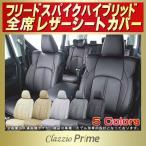 ショッピングシートカバー シートカバー フリードスパイクハイブリッド ホンダ Clazzio Prime 高級BioPVC レザーシート クラッツィオプライム 車シートカバー