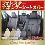 ショッピングシートカバー シートカバー フォレスター スバル Clazzio Real Leather 高級本革 クラッツィオリアルレザー 車シートカバー