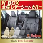 ショッピングシートカバー NBOX Nボックスシートカバー ホンダ Clazzio Real Leather 高級本革 軽自動車