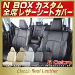 ショッピングシートカバー シートカバー NBOXカスタム ホンダ Clazzio Real Leather 高級本革 軽自動車