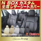ショッピングシートカバー NBOXカスタム シートカバー ホンダ Clazzio Prime 高級BioPVC 軽自動車 ラグジュアリー 後継