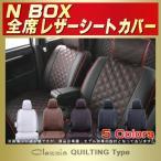 ショッピングシートカバー NBOX シートカバー NボックスN-BOX ホンダ Clazzio キルティング タイプシートカバー 軽自動車