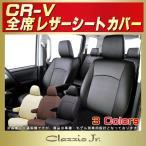 ショッピングシートカバー シートカバー CR-V クラッツィオ CLAZZIO Jr.