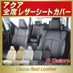 ショッピングシートカバー アクア AQUAシートカバー トヨタ Clazzio Real Leather 高級本革